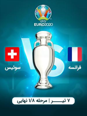 فرانسه : سوئیس (یورو 2020)