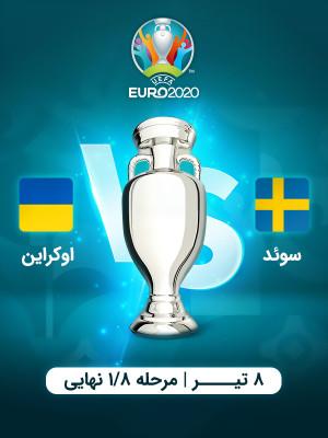 سوئد : اکراین (یورو 2020)