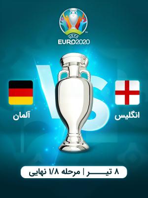 انگلیس : آلمان (یورو 2020)