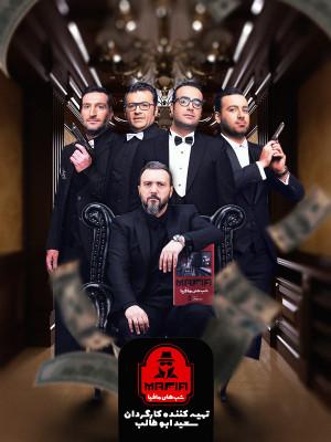 شب های مافیا فصل 3 قسمت 1