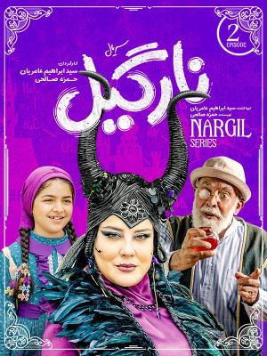 دانلود قسمت دوم سریال نارگیل (Nargil)