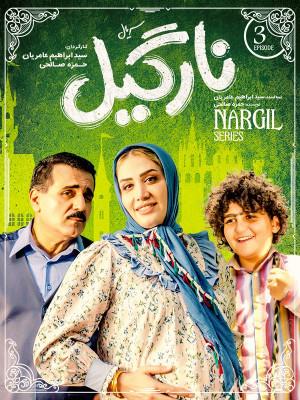 دانلود قسمت سوم سریال نارگیل (Nargil)