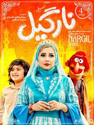 دانلود قسمت چهارم سریال نارگیل (Nargil)