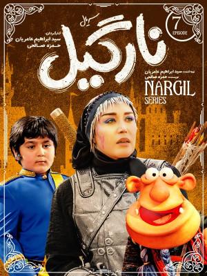 ▣ دانلود قسمت هفتم (7) سریال نارگیل (Nargil)