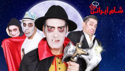 شام ایرانی 2 - فصل 9 قسمت 4: بهنام تشکر