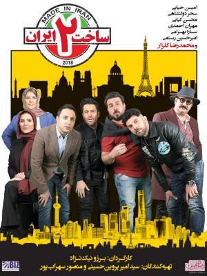 ساخت ایران 2