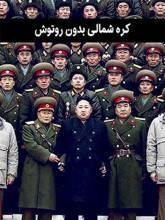 کره شمالی بدون روتوش