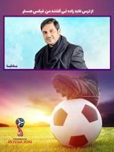 ویژه برنامه جام جهانی 21