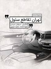 تهران تقاطع سئول