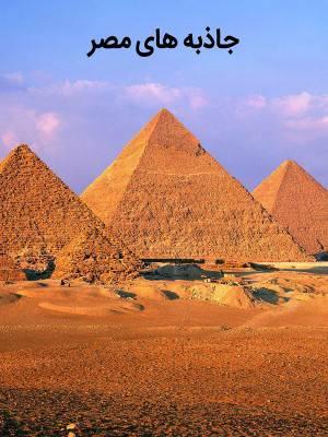 جاذبه های مصر
