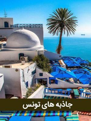 جاذبه های تونس