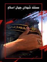 شهدای جهان اسلام
