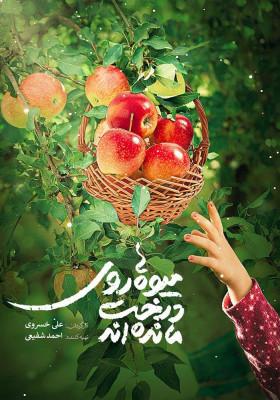 میوه ها روی درخت مانده اند