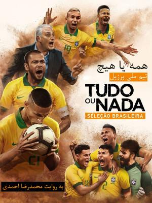 همه یا هیچ: تیم ملی برزیل