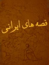 قصه های ایرانی