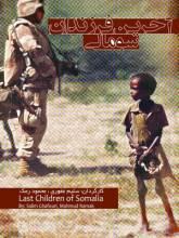 آخرین فرزندان سومالی