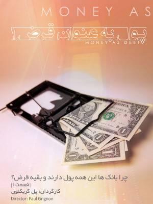 پول به عنوان قرض